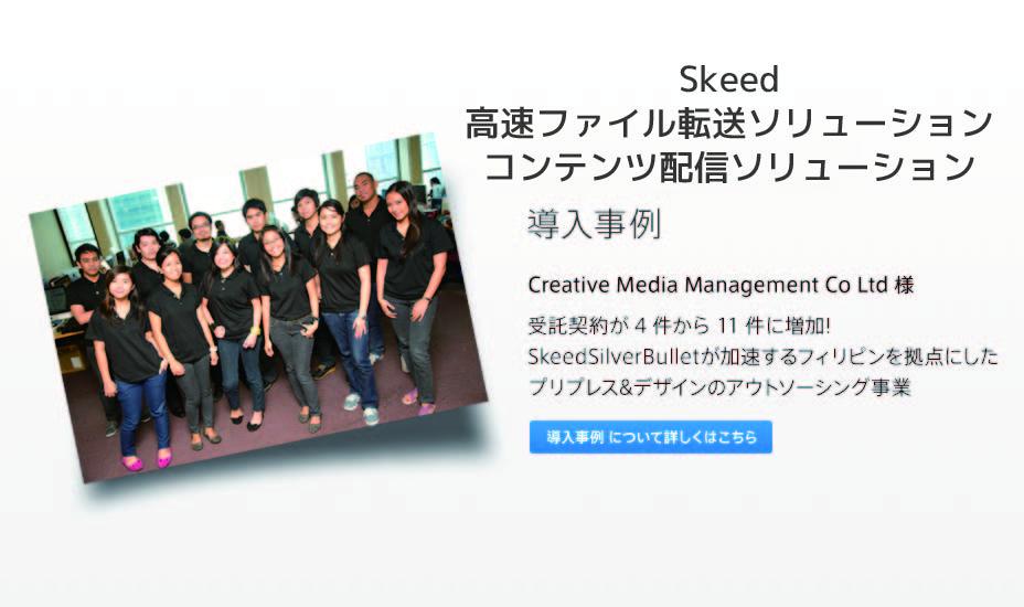 https://skeed.jp/case/